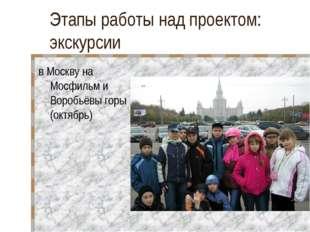 Этапы работы над проектом: экскурсии в Москву на Мосфильм и Воробьёвы горы (о