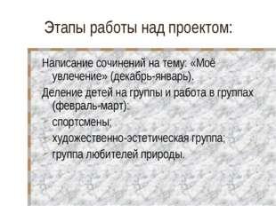 Этапы работы над проектом: Написание сочинений на тему: «Моё увлечение» (дека