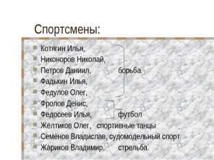 Спортсмены: Котягин Илья, Никоноров Николай, Петров Даниил,борьба Фадькин