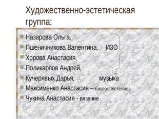 Художественно-эстетическая группа: Назарова Ольга, Пшеничникова Валентина, И
