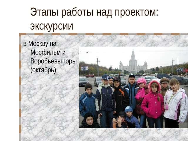 Этапы работы над проектом: экскурсии в Москву на Мосфильм и Воробьёвы горы (о...