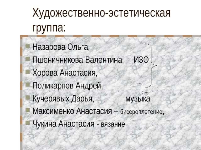 Художественно-эстетическая группа: Назарова Ольга, Пшеничникова Валентина, И...