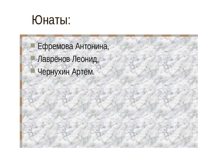 Юнаты: Ефремова Антонина, Лаврёнов Леонид, Чернухин Артём.