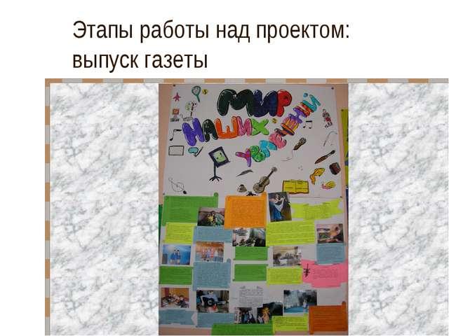 Этапы работы над проектом: выпуск газеты