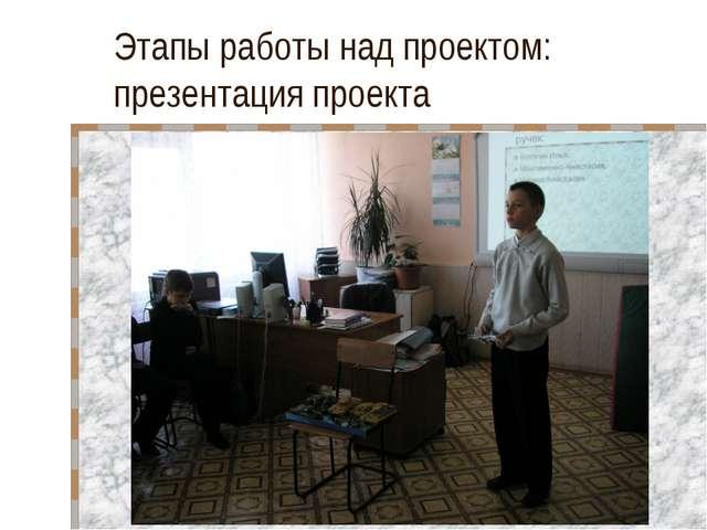 Этапы работы над проектом: презентация проекта