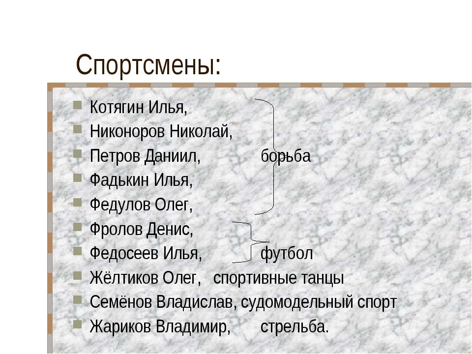 Спортсмены: Котягин Илья, Никоноров Николай, Петров Даниил,борьба Фадькин...