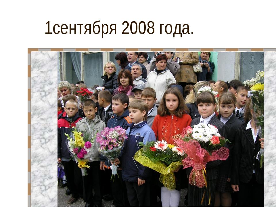 1сентября 2008 года.