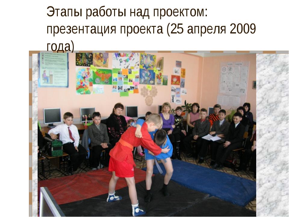 Этапы работы над проектом: презентация проекта (25 апреля 2009 года)
