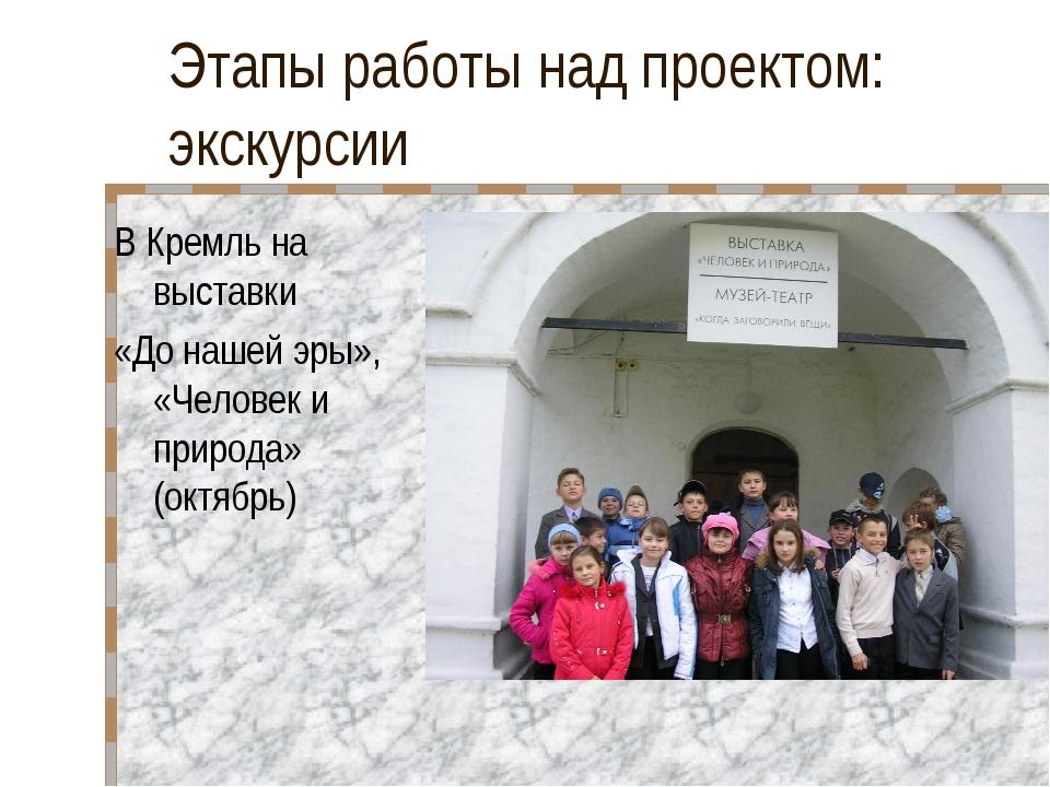Этапы работы над проектом: экскурсии В Кремль на выставки «До нашей эры», «Че...