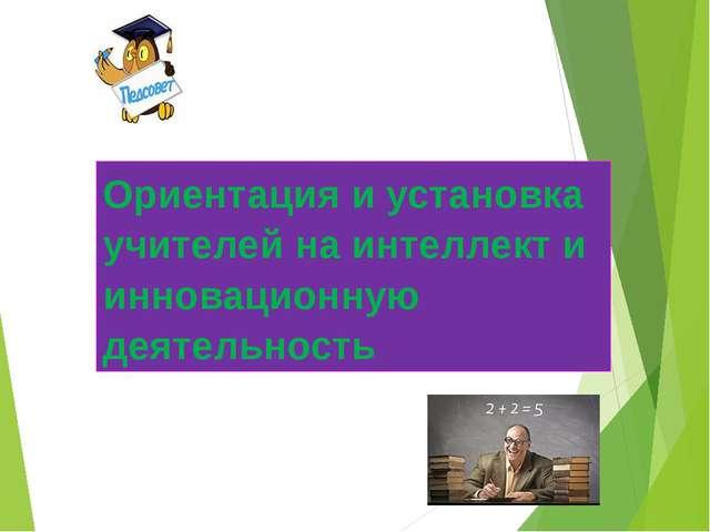 Ориентация и установка учителей на интеллект и инновационную деятельность