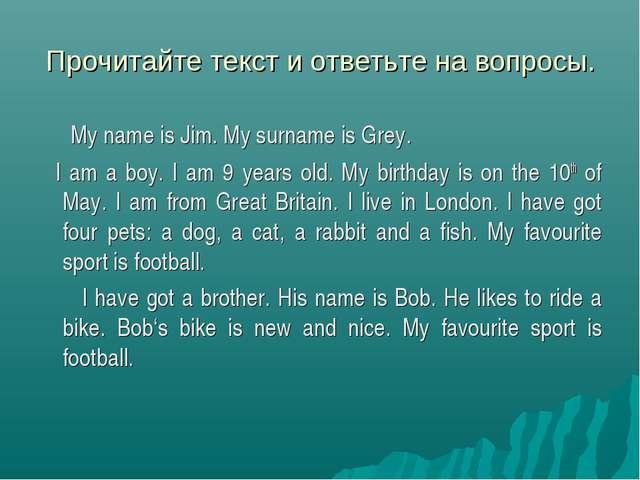 Прочитайте текст и ответьте на вопросы. My name is Jim. My surname is Grey. I...