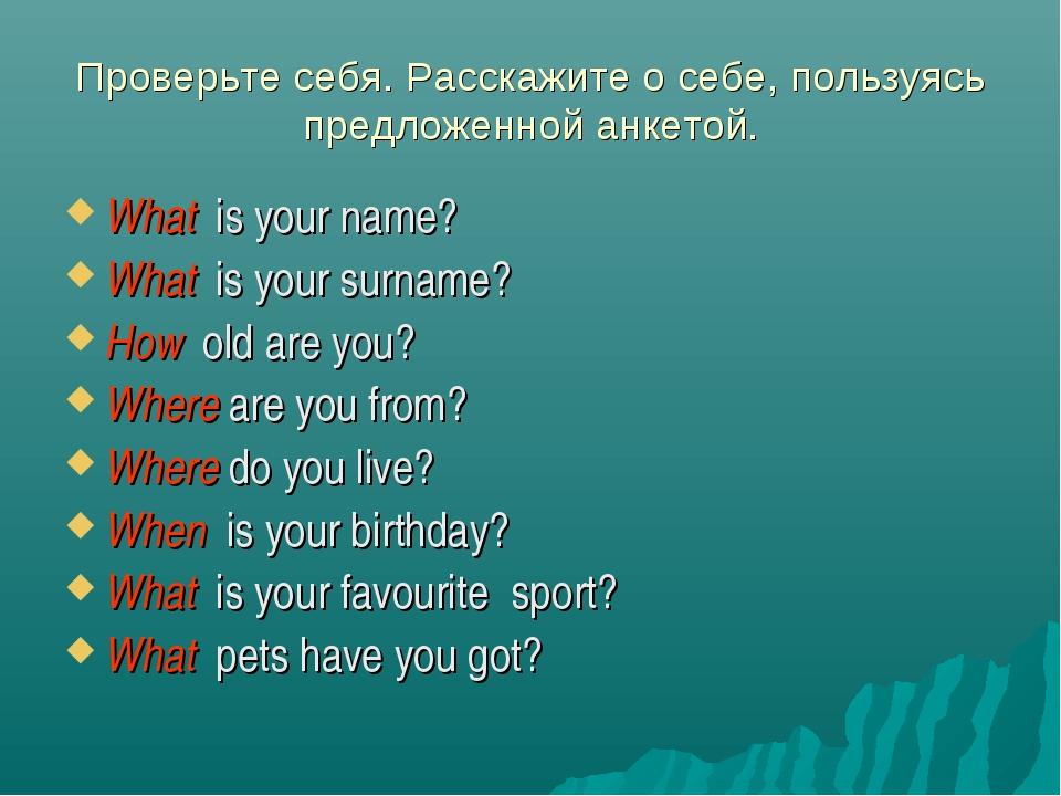 Проверьте себя. Расскажите о себе, пользуясь предложенной анкетой. What is yo...