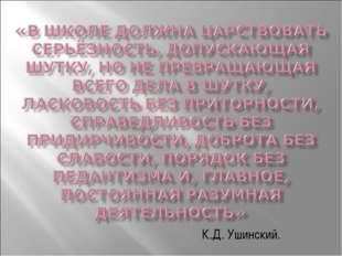 К.Д. Ушинский.