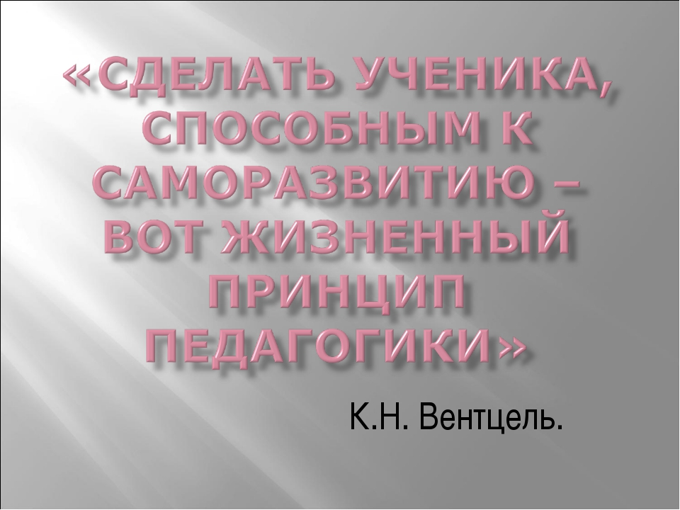 К.Н. Вентцель.