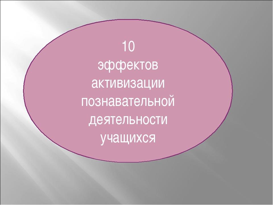 10 эффектов активизации познавательной деятельности учащихся