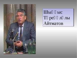 Шыңғыс Төреғұлұлы Айтматов