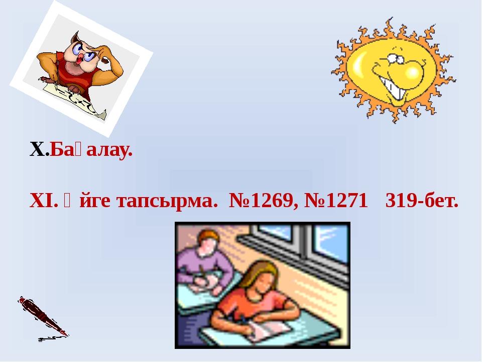 Бағалау. XI. Үйге тапсырма. №1269, №1271 319-бет.
