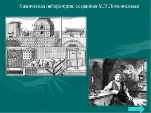 Химическая лаборатория, созданная М.В.Ломоносовым