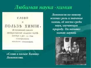 «Слово о пользе Химии» Ломоносова. Любимая наука -химия Ломоносов по-новому