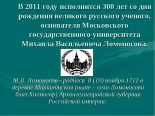 В 2011 году исполнится 300 лет со дня рождения великого русского ученого, осн