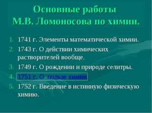 Основные работы М.В. Ломоносова по химии. 1741 г. Элементы математической хим