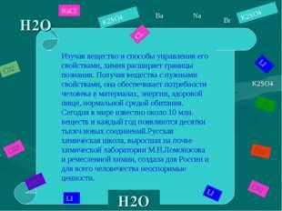 H2O K2SO4 LI CL K2SO4 Na Br Ba NaCl LI LI K2SO4 C02 C02 C02 C02 C02 C02 H2O И