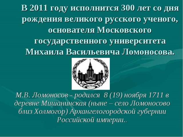 В 2011 году исполнится 300 лет со дня рождения великого русского ученого, осн...