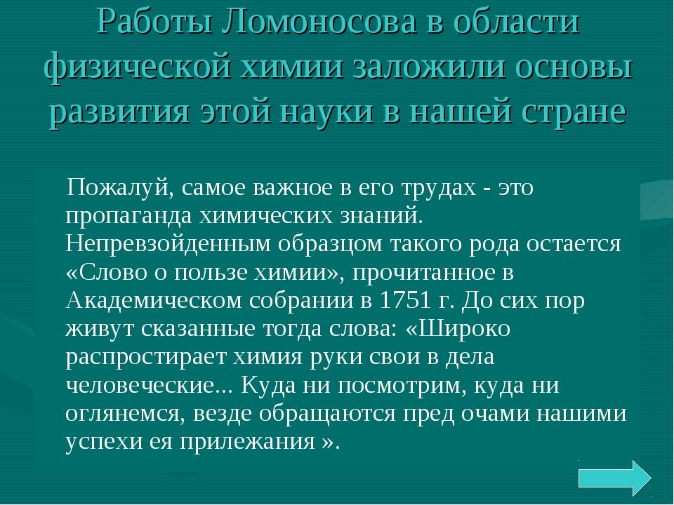 Работы Ломоносова в области физической химии заложили основы развития этой на...