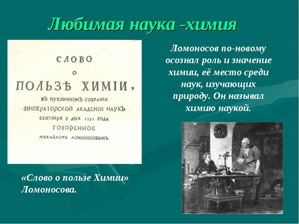 «Слово о пользе Химии» Ломоносова. Любимая наука -химия Ломоносов по-новому...
