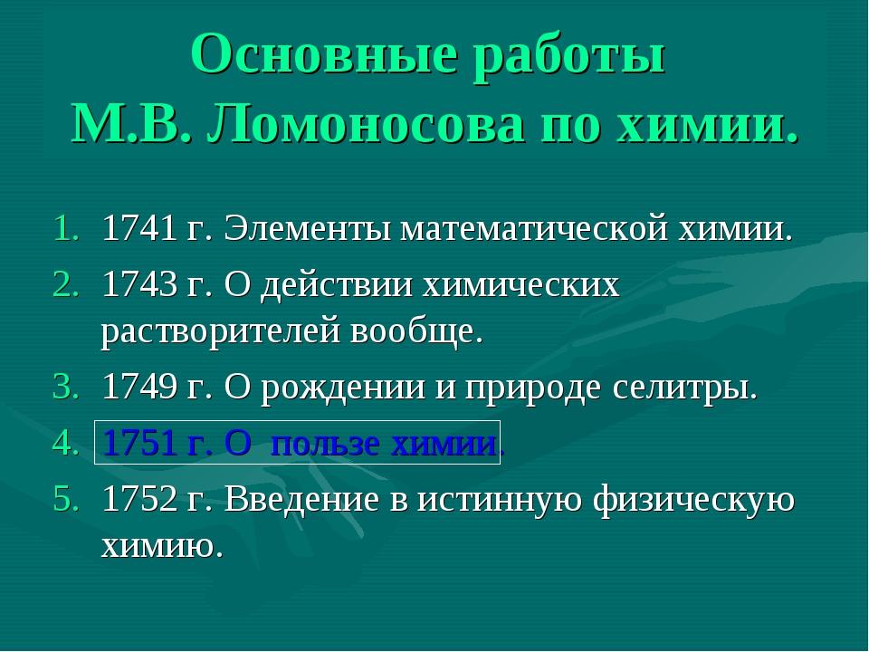 Основные работы М.В. Ломоносова по химии. 1741 г. Элементы математической хим...