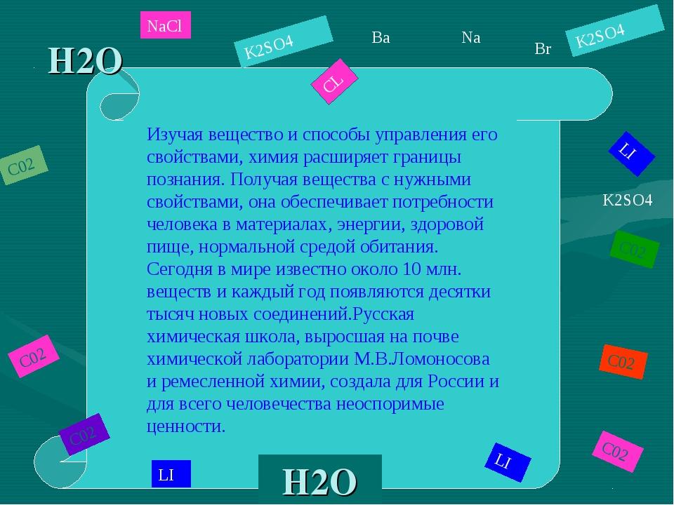 H2O K2SO4 LI CL K2SO4 Na Br Ba NaCl LI LI K2SO4 C02 C02 C02 C02 C02 C02 H2O И...