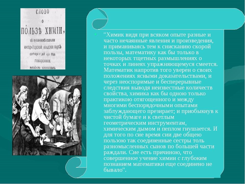 """""""Химик видя при всяком опыте разные и часто нечаянные явления и произведения,..."""