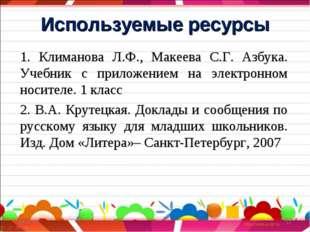 Используемые ресурсы 1. Климанова Л.Ф., Макеева С.Г. Азбука. Учебник с прилож