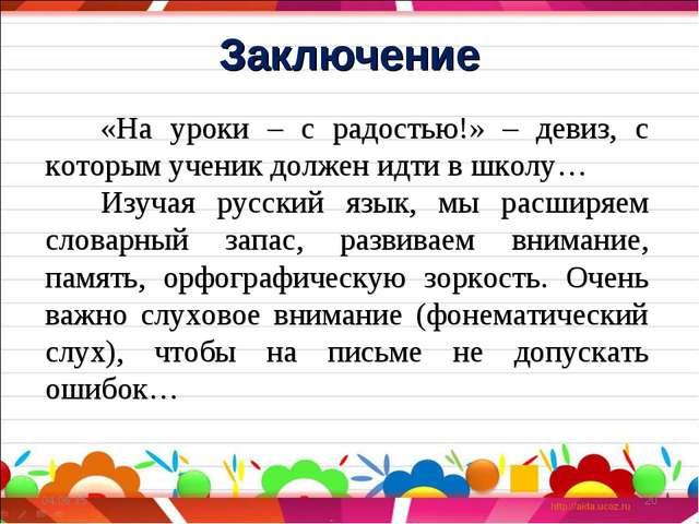 Заключение «На уроки – с радостью!» – девиз, с которым ученик должен идти в ш...
