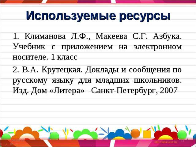 Используемые ресурсы 1. Климанова Л.Ф., Макеева С.Г. Азбука. Учебник с прилож...