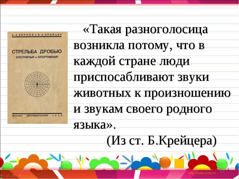 «Такая разноголосица возникла потому, что в каждой стране люди приспосабливаю...