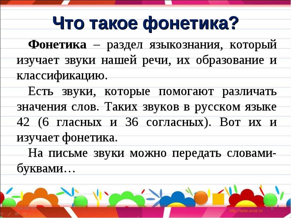 Литературное чтение к учебнику климановой лф технологические карты уроков 4 класс школа россии
