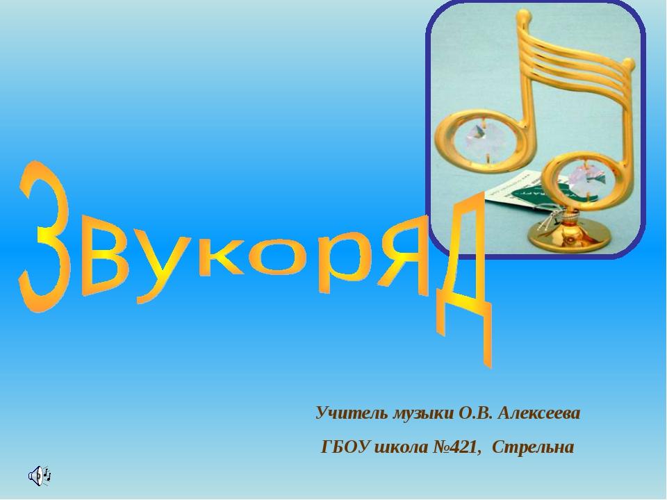 Учитель музыки О.В. Алексеева ГБОУ школа №421, Стрельна