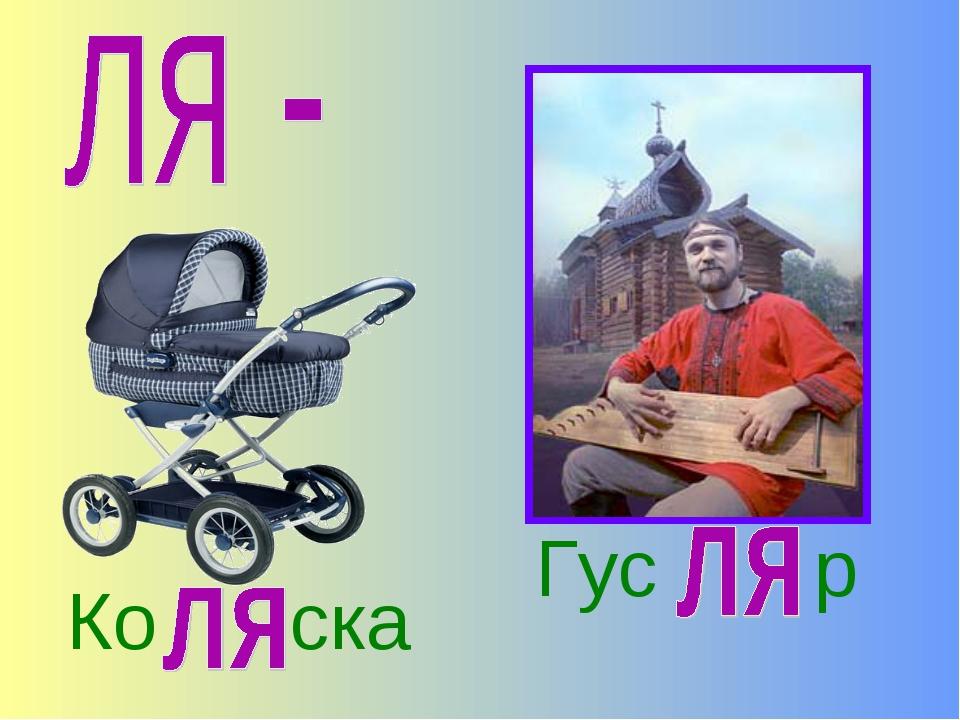 Ко ска Гус р