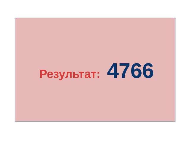 Результат: 4766