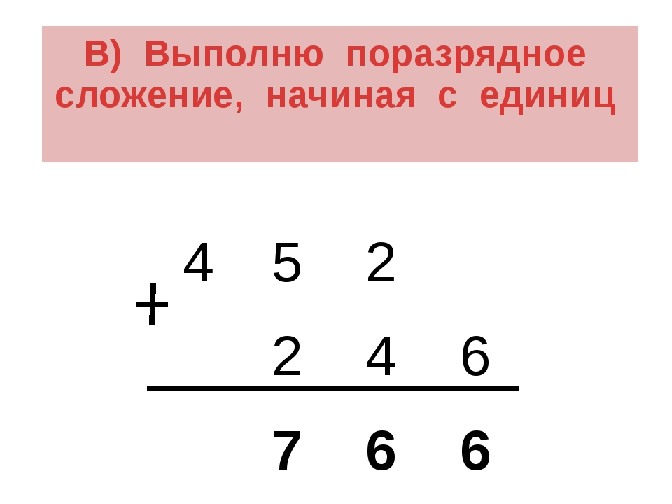 В) Выполню поразрядное сложение, начиная с единиц 4 5 2 2 4 6 7 6 6