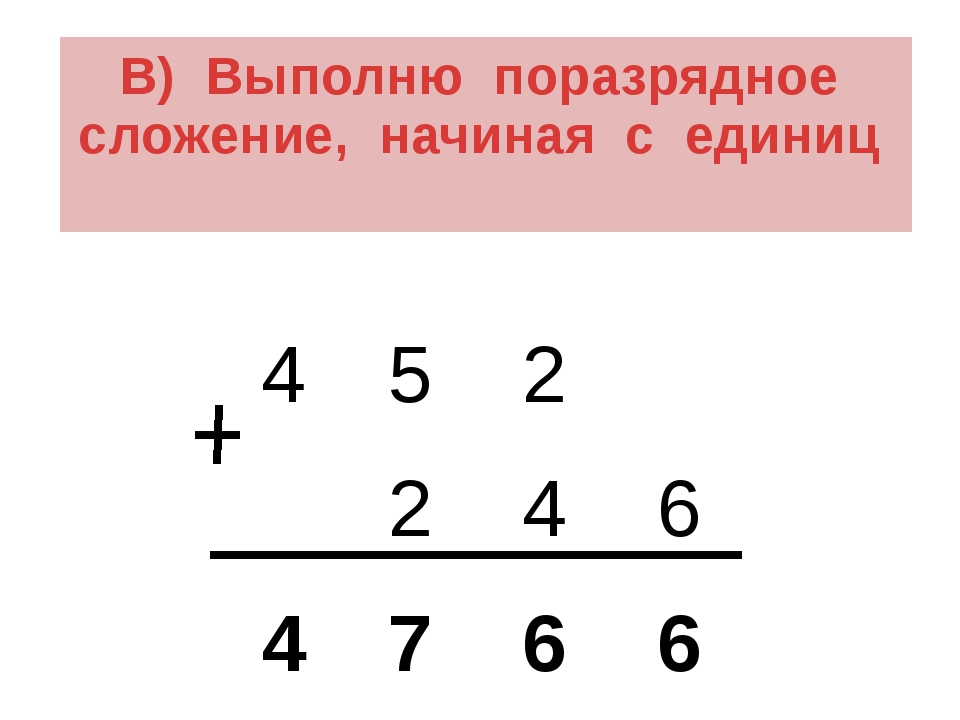 В) Выполню поразрядное сложение, начиная с единиц 4 5 2 2 4 6 4 7 6 6