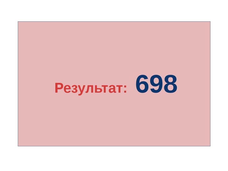Результат: 698