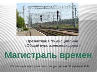 Магистраль времен Презентация по дисциплине «Общий курс железных дорог» Подго