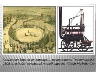 Кольцевая дорога-аттракцион, построенная Тревитиком в 1808 г., и действовавши