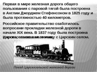 Первая в мире железная дорога общего пользования с паровой тягой была построе