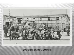Электропоезд Сименса