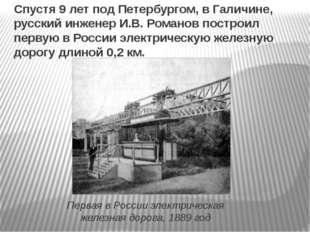 Спустя 9 лет под Петербургом, в Галичине, русский инженер И.В. Романов постро