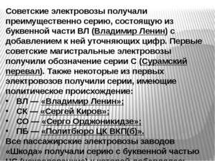 Советские электровозы получали преимущественно серию, состоящую из буквенной