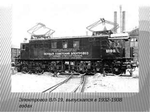 Электровоз ВЛ-19, выпускался в 1932-1938 годах